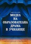 Модел на образователна драма в училище - Радка Василева -