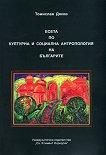Есета по културна и социална антропология на българите - Томислав Дяков - учебник