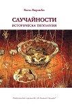 Случайности: историческа типология - Васил Видински -