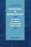 Политика и демокрация: 30 години българска политология (1986 - 2016) - Александър Томов -