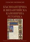 Късноантична и византийска канонична реторика - Герасим Петрински -