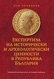 Експертиза на исторически и археологически ценности в Република България - Иля Прокопов - книга