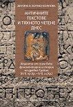 Античните текстове и тяхното четене днес - Диляна В. Ботева-Боянова -