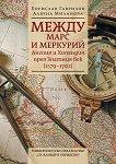 Между Марс и Меркурий. Англия и Холандия през Златния век (1579-1702) - Борислав Гаврилов, Албена Миланова  -
