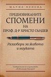 Предизвиканите спомени на проф. д-р Христо Гандев. Разговори за живота и науката - Мария Велева -