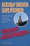 """Операция """"Меморандум"""" - Александър Смоленски, Едуард Краснянски - книга"""