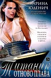 Титаник отново плава - Марина Юденич -