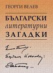 Български литературни загадки: Елин Пелин, Йордан Йовков, Емилиян Станев - Георги Велев - книга