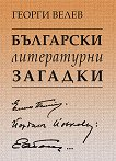 Български литературни загадки: Елин Пелин, Йордан Йовков, Емилиян Станев - Георги Велев -