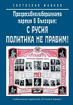 Прогресивнолибералната партия в България: С Русия политика не правим! - Светослав Живков -