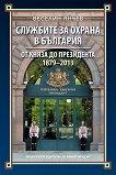 Службите за охрана в България от княза до президента - 1879-2013 - Веселин Янчев -