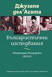 Българистични изследвания - Джузепе дел' Агата -