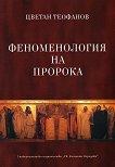Феноменология на пророка - Цветан Теофанов -