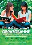 Неформално образование - Силвия Николаева - помагало