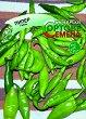 """Семена от Пипер Рибки - От серията """"Български сортове семена: Зеленчуци"""" -"""