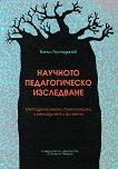 Научното педагогическо изследване - Бончо Господинов -
