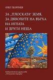 """За """"плоската"""" Земя, за дяволите на върха на иглата и други неща - Олег Георгиев - книга"""