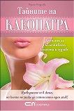 Тайните на Клеопатра – Аромати за съблазняване, красота и здраве - Мария Кедрова -