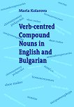 Verb-centred Compound Nouns in English and Bulgarian - Maria Kolarova - книга