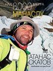 Над 8000 метра - книга 1: Манаслу - Атанас Скатов -