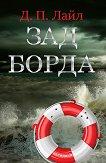 Зад борда - Д. П. Лайл - книга