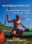 Експедиция речен път: Да прекосиш България от юг на север за 25 дни - Вилиан Стефанов -