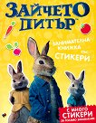 Зайчето Питър - занимателна книжка със стикери -