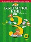 Български език за 3. клас - Румяна Танкова, Екатерина Чернева, Ваня Иванова -