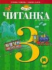 Читанка за 3. клас - Румяна Танкова, Цанко Лалев -