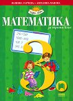 Математика за 3. клас - помагало