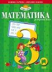 Математика за 3. клас - учебник