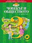 Човекът и обществото за 3. клас - Пламен Павлов, Мария Босева, Цветелина Пейкова, Поли Рангелова -