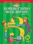 Компютърно моделиране за 3. клас - Даниела Дурева, Мая Касева, Георги Тупаров -