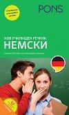 Нов училищен речник: Немски -