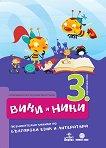 Вики и Ники: Познавателна книжка по български език и литература за 3. подготвителна група - помагало