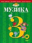 Музика за 3. клас - Пенка Минчева, Красимира Филева, Диана Кацарова -