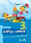 Вики и Ники: Познавателна книжка по математика за 3. подготвителна група - помагало