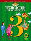 Технологии и предприемачество за 3. клас - Георги Иванов, Ангелина Калинова -