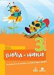 Вики и Ники: Познавателна книжка по околен свят за 3. подготвителна група - книга за учителя