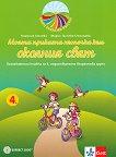Моите приказни пътечки: Познавателна книжка по околен свят за 4. подготвителна група на детската градина - Камелия Галчева, Мария Галчева-Стоицова -