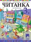 Читанка за 3. клас - Пенка Димитрова, Мария Бончева, Невена Петрова - учебник