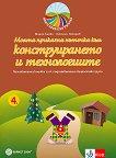 Моите приказни пътечки: Познавателна книжка по конструиране и технологии за 4. подготвителна група на детската градина - Мария Баева, Николай Пекарев -