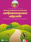 Моите приказни пътечки: Познавателна книжка по изобразително изкуство за 4. подготвителна група на детската градина - Олга Христова-Занкова, Ани Златева -
