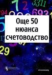 Още 50 нюанса счетоводство - Трендафил Василев, Наталия Василева, Елена Илиева, Ели Марова, Бойчо Момчилов, Теодора Рупска -