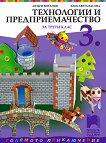 Технологии и предприемачество за 3. клас - Любен Витанов, Елисавета Васова - книга за учителя