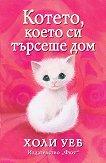 Котето, което си търсеше дом - книга