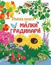 Първа книга за малки градинари -