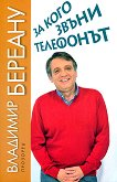 За кого звъни телефонът - Владимир Береану -
