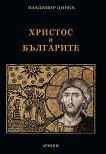 Христос и българите - Владимир Цонев -