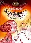 Изгубената мелодия на духчето Йойо - Лида Пантелеева - книга